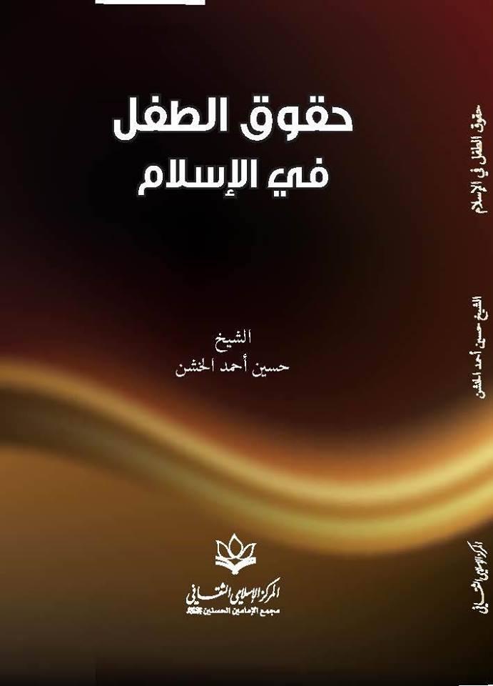 كتاب حقوق الطفل